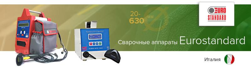Электромуфтовые аппараты Евростандарт